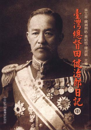 The Diaries of Taiwan Governor- general Den Kenjiro Part Ⅰ-Ⅲ