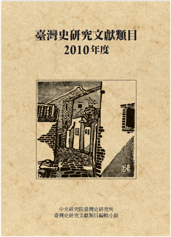 Annual Bibliography of Taiwan History Research (2010)