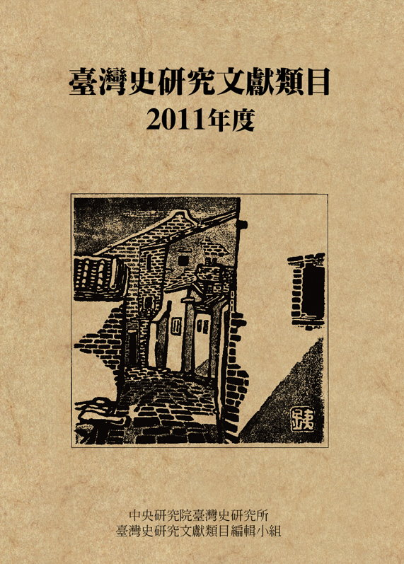 Annual Bibliography of Taiwan History Research (2011)