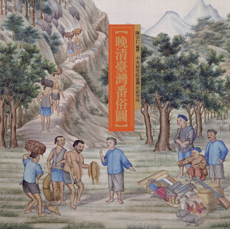 Illustrations of Aborigines in Late Qing Taiwan