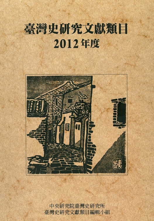 Annual Bibliography of Taiwan History Research (2012)