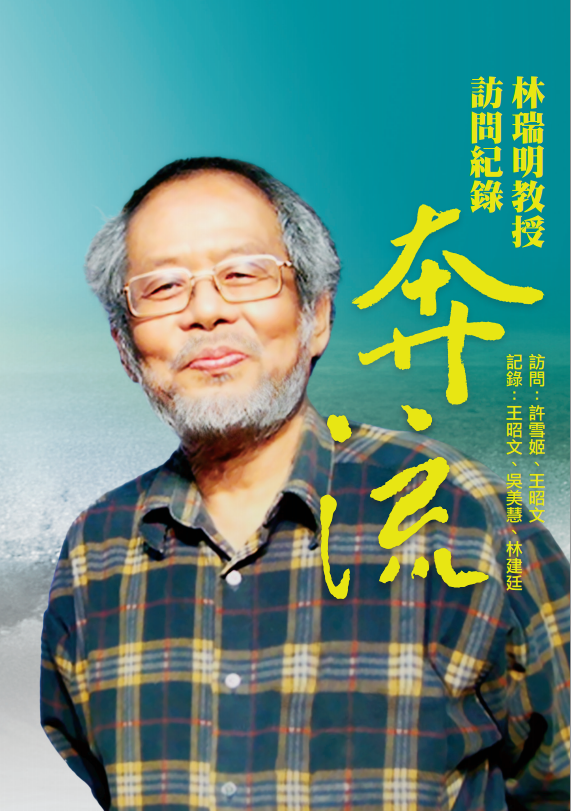 The Reminiscences of Prof. Lin Jui-ming