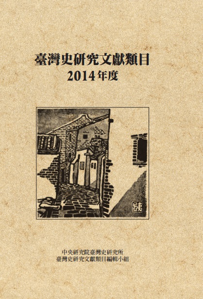 Annual Bibliography of Taiwan History Research (2014)