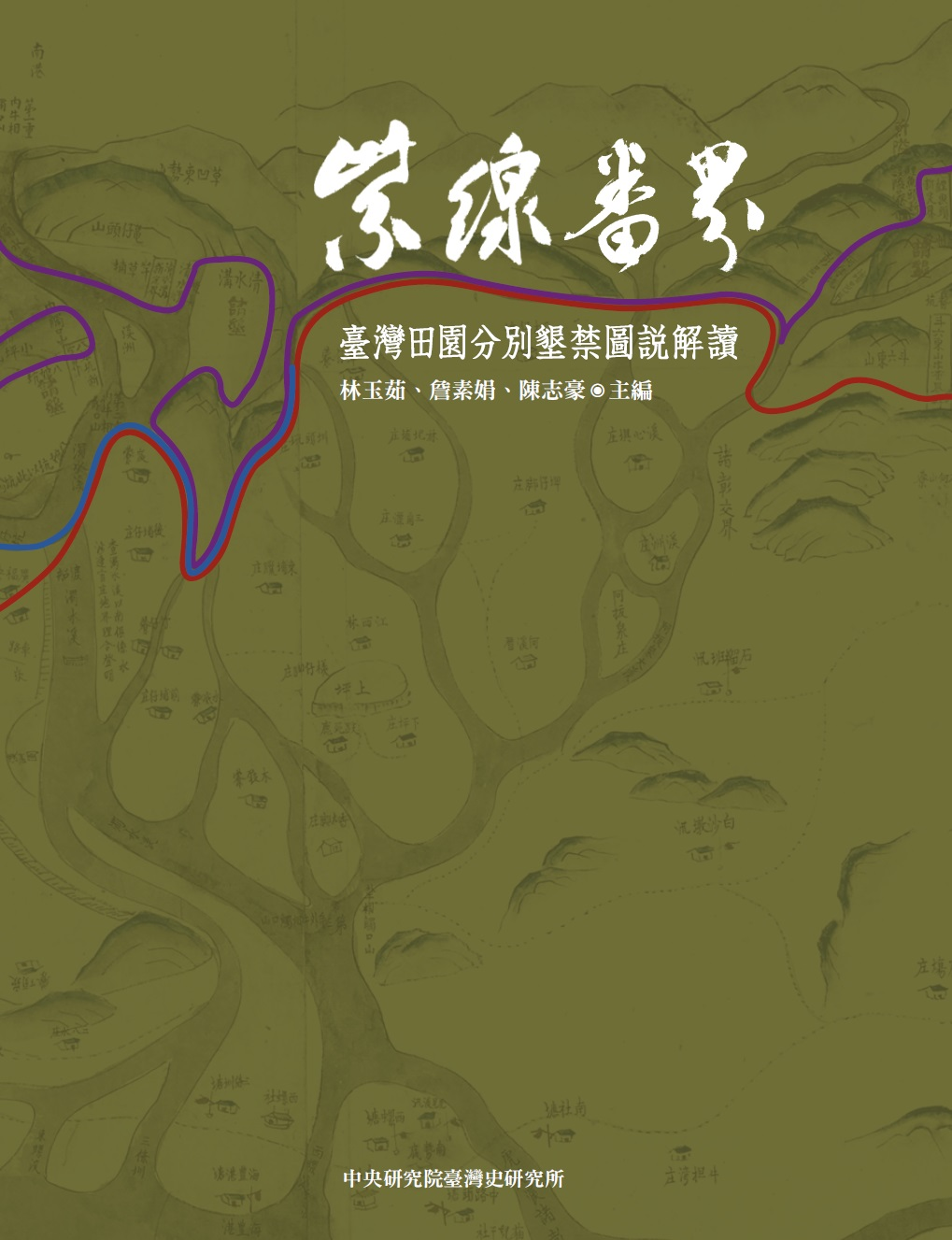 The Purple Aboriginal Boundary: Analyzing the Map and Description of Reclaimed and Prohibited Paddy and Dry Land in Taiwan