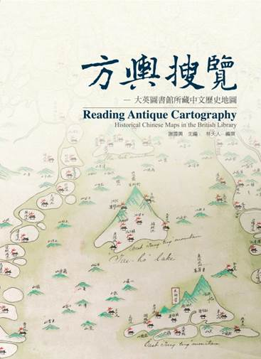 Reading Antique Cartography: Historical Chinese Maps in the British Library