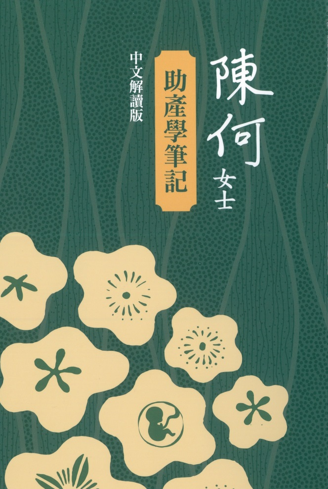 Midwifery Notes of Madam He Chen(Chinese translation with interpretation)