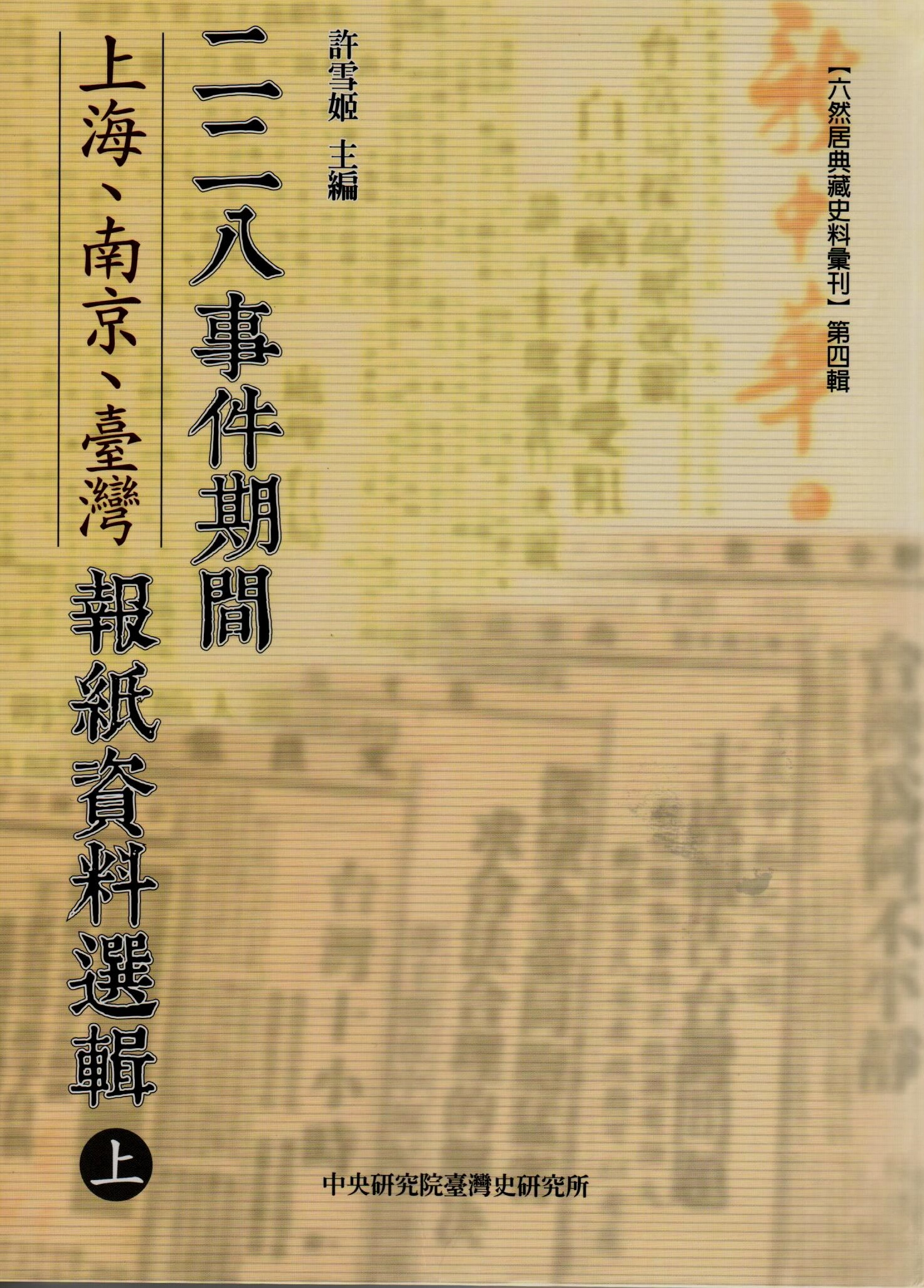 Selected Newspaper Sources on the 228 Incident(Shanghai, Nanking, Taiwan)