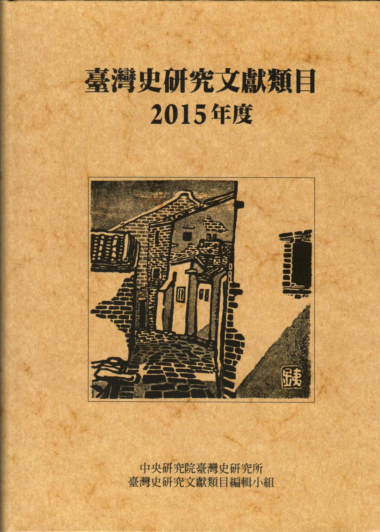 Annual Bibliography of Taiwan History Research (2015)