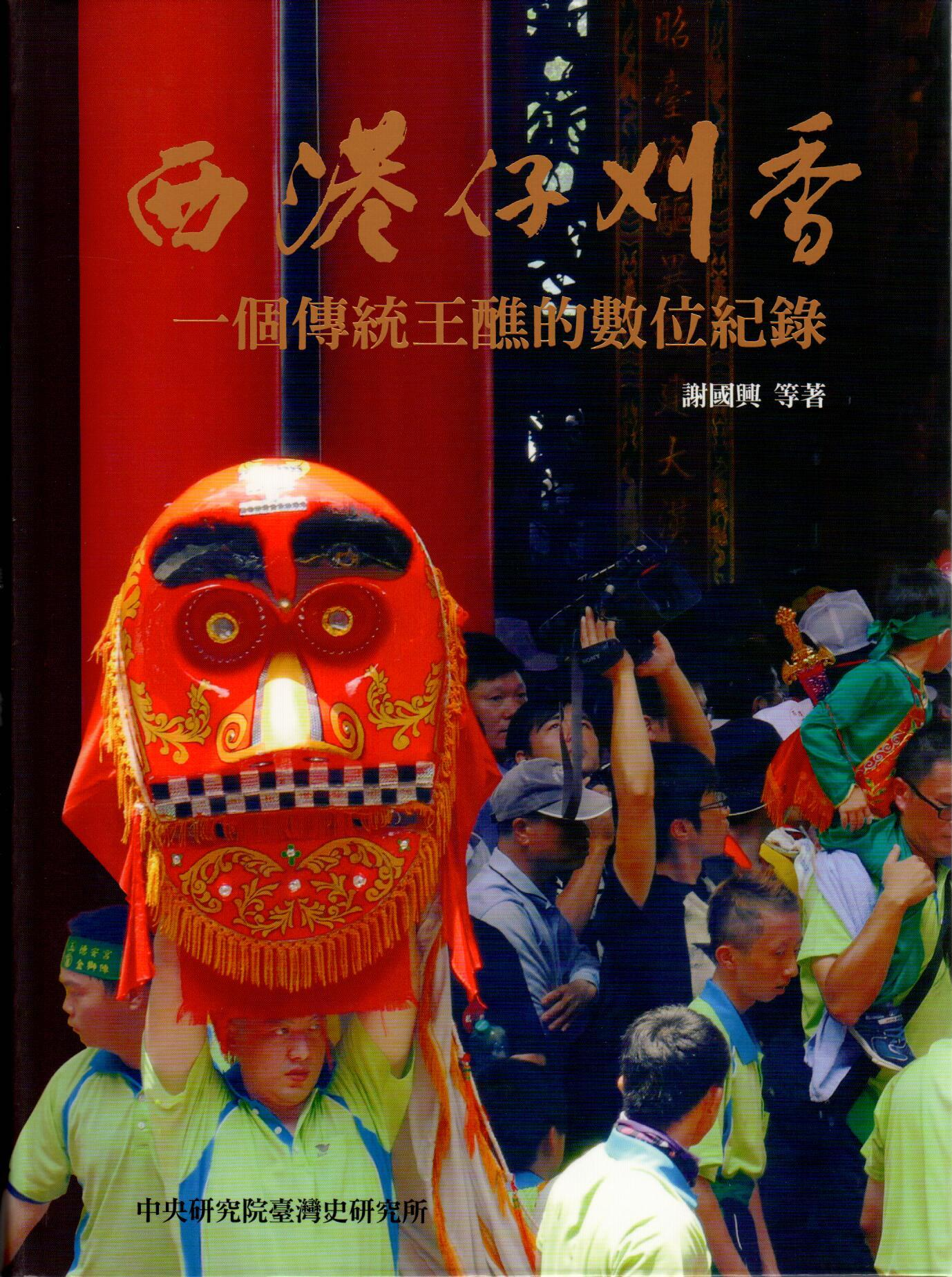 Sai-káng-á kuah-hiunn: Digital documentaries of a traditional Taiwanese religious festival in the Hsikang area, Taiwan (with DVDs)