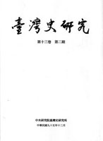 Cover of Taiwan Historical Research